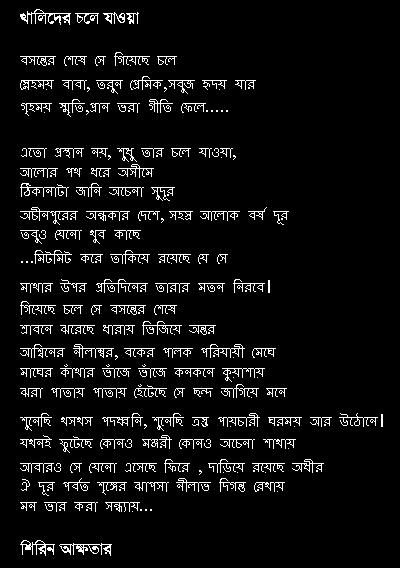 Bangla Kobita Love http://colmojibtrust.com/tribute.html